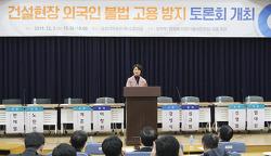 [한정애 국회의원] 건설현장 외국인 불법 고용 방지를 논의했습니다