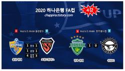 2020 하나은행 FA컵 4강 결과,결승 대진