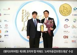 """[세계 6대 보청기브랜드] 웨이브히어링, 2019 Korea Top Awards """"소비자공감브랜드"""" 대상 수상"""