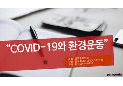 [한국환경회의 내부 간담회] 코로나19와 환경운동