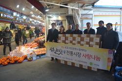 KB국민은행과 함께하는 설맞이 사랑나눔 행사