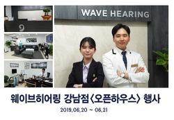 [강남.서초보청기] 세계 6대 보청기, 웨이브히어링 강남점 확장이전 기념 오픈하우스 행사 개최