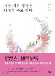 """나태주 시인 """"딸기 철""""의 딸기 같은 내딸"""