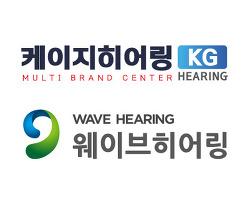 웨이브히어링, KG히어링 합병으로 'AK히어링' 보청기사업 부분 확장