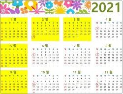 2021 공휴일 대체공휴일은?