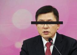 한심한 황교안 망언들, 대한민국을 어찌보고