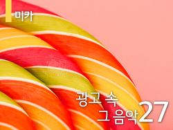 광고 속 그 음악 #27 가시 돋친 화려함이 돋보이는 뮤지션, 미카