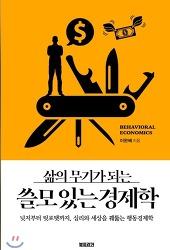 [서평] 삶의 무기가 되는 <쓸모있는 경제학>