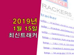 2019년 1월 최신 트래커(트레커) utorrent (2019년 1월 15일)