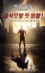 퍼펙트월드, 모바일 MMORPG '완미세계' 베일의 홍보모델 포스터공개