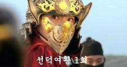 선덕여왕 1회 다시보기 ★★HD풀동영상★★