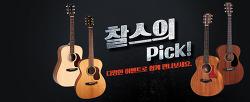 [종료] 찰스의 Pick! 4대의 기타를 기분좋게 구매하세요!