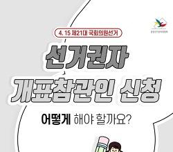 제21대 국회의원선거 선거권자 개표참관인 신청방법