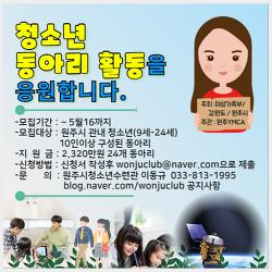 원주청소년동아리지원사업 동아리 모집