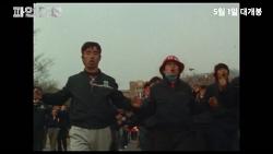[05.01] 파업전야_예고편