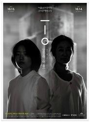 """남산컨템포러리_전통, 길을 묻다 <창작그룹 노니_""""ㅡ ㅣ ㅇ"""">"""