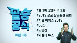 [필승공식] 10월 3주차 소식!