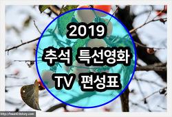2019 추석 특선영화 TV편성표