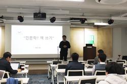 """[특강]책프협, 책노리 """"경영경제 책쓰기 도전하자"""" 2018년3월"""