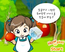 토마토맛 아이스 만들기 플래시게임