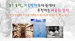 이 달의 테마도서 : 1주 1책,  겨울방학 도서관에서 추천하는 마음의 간식