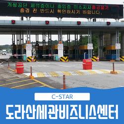 남북 교류 및 통관거점, 도라산세관비즈니스센터