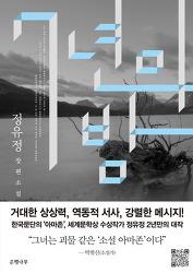 정유정 <7년의 밤>-몰아치는 이야기의 힘