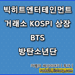 빅히트엔터테인먼트 상장 예비심사 재무제표 분석 ▶ BTS 방탄소년단 시가총액 3 ~4조원 ▶ 거품 상장