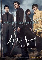 [영화] '신과 함께', 웹툰 안 본 1인의 후기