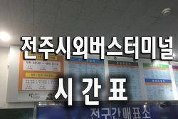 전주시외버스터미널 시간표