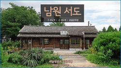 [전북 남원여행] 최명희의 혼불 배경지 - 서도 (서도역, 혼불문학관) / 하늘연못의 마을여행