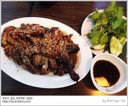 [적묘의 부산]부산에서 만나는 작은 베트남, 낭 키친,대연동 베트남 식당,베트남 입맛, 베트남식 오리구이,베트남식 샤브샤브