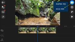 파워디렉터 앱에서 편집 완료한 동영상 스마트폰에 저장하는 방법, 워터마크 없는 동영상 제작하는 방법