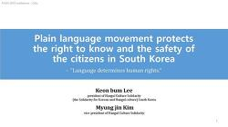 국제쉬운언어협회 2019대회 한국 사례 발표(발표자료)
