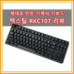 제대로 만들었다! 맥스틸 RKC107 텐키리스 체리 기계식 키보드 리뷰