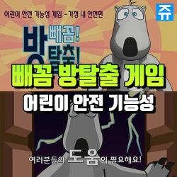 어린이 안전 기능성 게임 : 뺴꼼 방탈출 게임 [ 한국소비자원 / 한국콘텐츠 진흥원 개발 ]