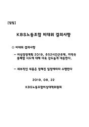 ▣ [알림] KBS노동조합 비대위 결의사항