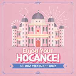 [Korean Class] Enjoy Your Hocance (호캉스) !
