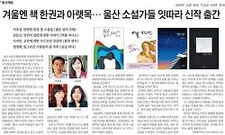 울산 소설가들 신작 소설집 잇따라 출간 '책 잔치'