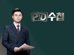 조국펀드 추적기 (검찰+기레기 진실은 곧온다)