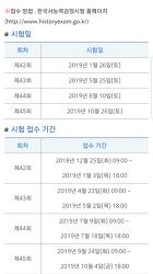 2019년 한국사 능력 검정시험 일정