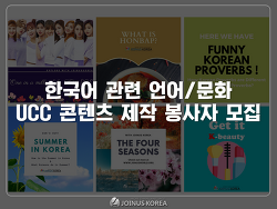 한국어 언어/문화 지식나눔 UCC 콘텐츠 제작 봉사 활동 (영상 및 이미지)