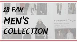 [2018 F/W MEN'S COLLECTION TREND] 올해 유행할 남자 패션 트렌드 한 눈에 보기!