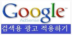 [애드센스] 티스토리에 검색용 광고를 장착하자!!! (부제. 맞춤검색 엔진)