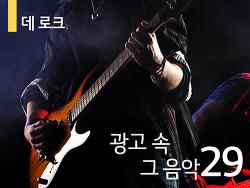 광고 속 그 음악 #29 펑크와 블루스를 품은 록 사운드, 데 로크(Des Rocs)