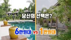 🇹🇭빠이 가성비 숙소비교 | 6만원대 럭셔리 호텔 vs 1만원대 실속형 리조트