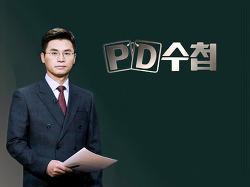 [PD수첩] 검찰-보수당-언론 그들의 권력사용법