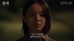 [08.29] 벌새_예고편