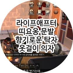 라이프애프터 띠요옹 문발 & 향기로운 탁자 & 옷걸이 의자