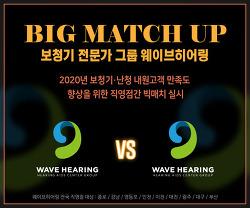 [웨이브히어링 종로본점] 2020년 보청기 고객 만족도 향상을 위한 청각서비스 제공으로 직영점 간 빅매치 실시